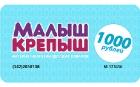Подарочные карты от магазина Малыш-Крепыш.